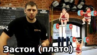 How to overcome the plateau[ENG SUB] Застои (плато) в тренировках и как их преодолевать/S Bondarenko