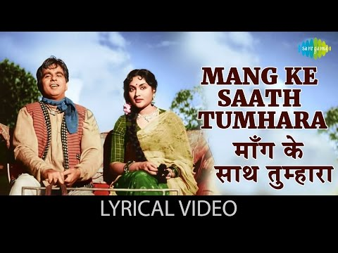 Mang Ke Saath with lyrics | मांग के साथ गाने के बोल | Naya Daur | Dilip Kumar, Vyjaintimala