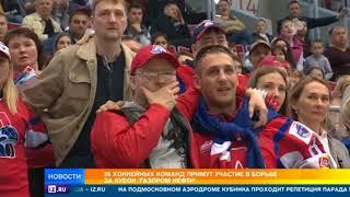 В Сочи и Омске проходит 12-й международный турнир детских команд КХЛ