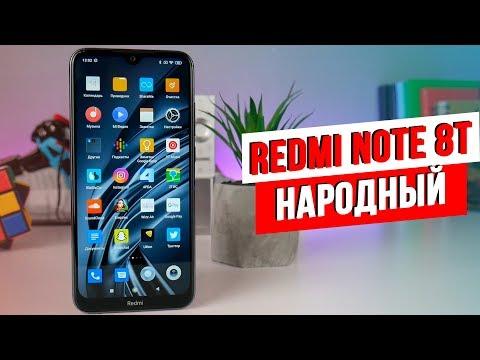 Обзор Redmi Note 8T / ПРОСИЛИ — ПОЛУЧИЛИ
