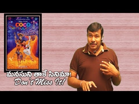 Coco 2017 Movie Information In Telugu  Lee Unkrich   Mr. B