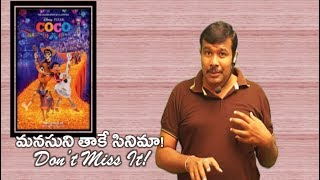 Coco 2017 Movie Information In Telugu |Lee Unkrich | Mr. B