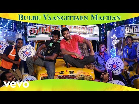 Bulb Vangiten Machan Song Lyrics From Sakalakala Vallavan