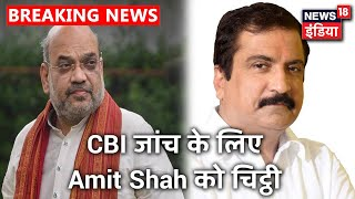 Atul Bhatkhalkar ने लगाया Maharashtra के मंत्री पर Sushant मामले की जाँच में दबाव डालने का आरोप
