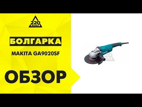 Машина углошлифовальная УШМ, болгарка MAKITA GA9020SF