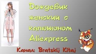 Посылка из Китая - Плащ дождевик женский с капюшоном Aliexpress(, 2015-05-02T21:19:05.000Z)