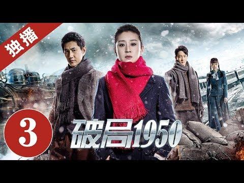 《破局1950》第3集 2020中国最惊险谍战剧(苗圃/何明翰)  China Zone