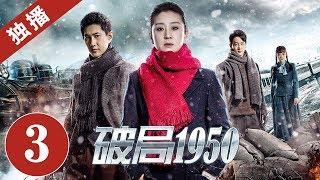 《破局1950》第3集|2020中国最惊险谍战剧(苗圃/何明翰)| China Zone