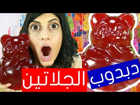دبدوب عملااااااااق جمي بير Mega Gummy Bear