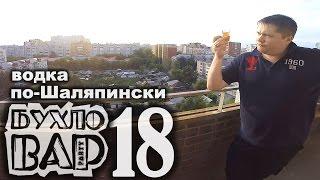Водка. Водка по-Шаляпински(, 2015-07-15T19:04:29.000Z)