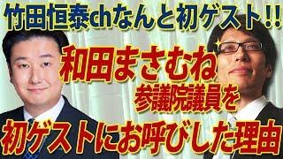 令和元年参院選!和田まさむね参議院議員を初ゲストにお呼びした理由|竹田恒泰チャンネル2