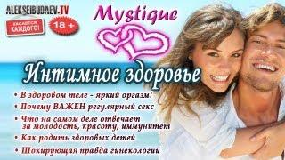 Интимное здоровье.Здоровой женщине - яркие оргазмы.mp4