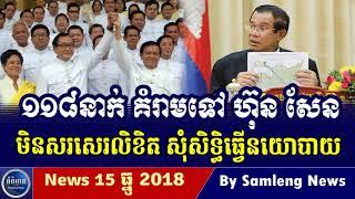 មន្រ្តី១១៨នាក់ទៅលោក រឿងសរសេរលិខិតសុំសិទ្ធិធ្វើនយោបាយ, Cambodia Hot News, Khmer News