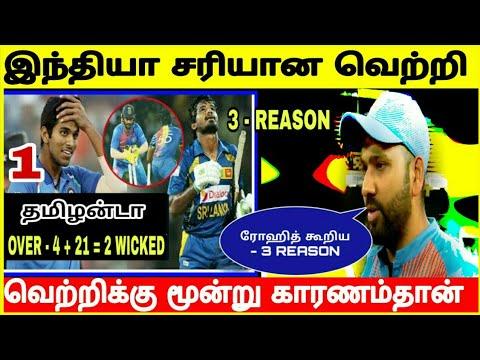 இந்தியா சரியான வெற்றி -  ரோஹித் வெற்றி குறித்து கூறிய முக்கிய மூன்று காரணம் Ind Vs Sl 2nd T20 News
