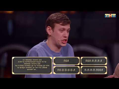 РИФМОБОЛ - Шастун/Попов