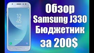 Samsung J330 Galaxy J3 2017 полный обзор.