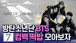 방탄소년단(BTS) 컴백 D-1 'MAP OF THE SOUL : 7 떡밥 모아보자'