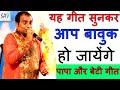 Vipin Porwal || पापा में छोटी से बड़ी होगयी क्यों - Papa Mein Choti Se Badi Hogayi Kyu || Jain Song video