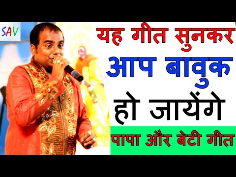बेटी और पापा पे बहुत ही सुन्दर गीत  / Vipin Porwal -Papa Mein Choti Se Badi Hogayi Kyu