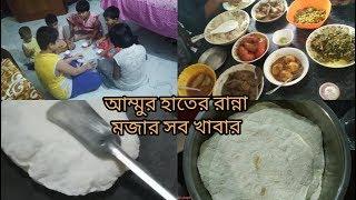 বাবার বাড়ি সবাই এক সাথে || আম্মুর হাতের সব মজার রান্না || Bangla vlog