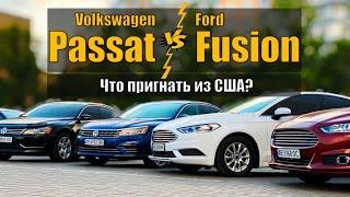 Volkswagen Passat или Ford Fusion: выбирая умом и кошельком