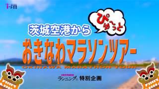 """茨城放送ランニング部特別企画 「茨城空港から""""ぴゅ~""""っと おきなわマ..."""