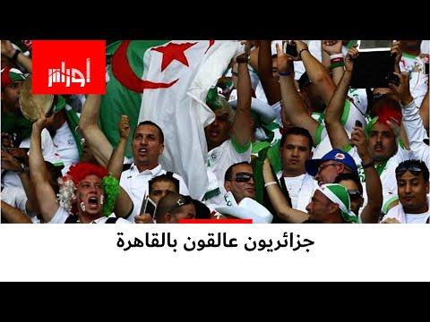أنصار الخضر عالقون في القاهرة، وسط دعوات للتعجيل بترحيلهم إلى أرض الوطن