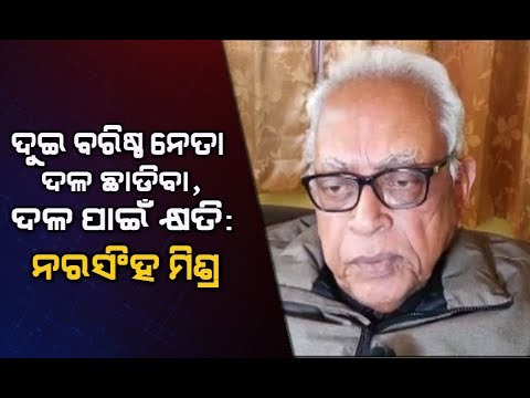Bijoy Mohapatra & Dilip Ray Quit BJP: Reaction of Narasingha Mishra