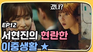 Let's Eat2 Seo Hyun-jin's double life! Spicy Rice cake devour?! Let's Eat 2 Ep15