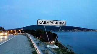 Влог/Капсула времени/Как мы добрались до Кабардинки/Первая поездка сына/Новогодние каникулы 2021
