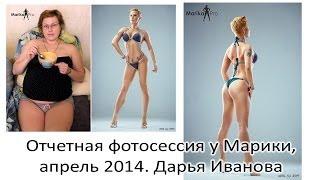 Похудеть на 25кг. Отчетная фотосессия у Марики, апрель 2014. Дарья Иванова