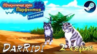 Игра Приключение кота парфентия 2 серия