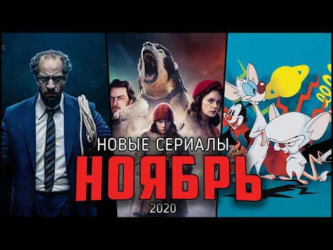 8 Крутых сериалов, которые выходят в этом месяце   Главные сериалы ноября 2020 - Видео онлайн