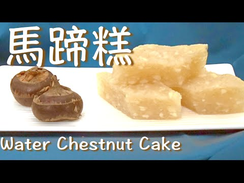 ★ 馬蹄糕 一 簡單做法 ★   Water Chestnut Cake Easy Recipe