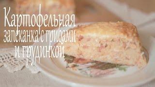 Картофельная запеканка с грудинкой и грибами (Рецепты от Easy Cook)(Подписывайтесь на наш паблик ВКонтакте: http://vk.com/easycookru В этом видео мы покажем Вам рецепт приготовления..., 2014-07-05T22:15:54.000Z)