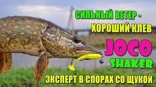 сильный ветер хороший клев щуки lucky john joco shaker эксперт в спорах со щукой новинка 2016