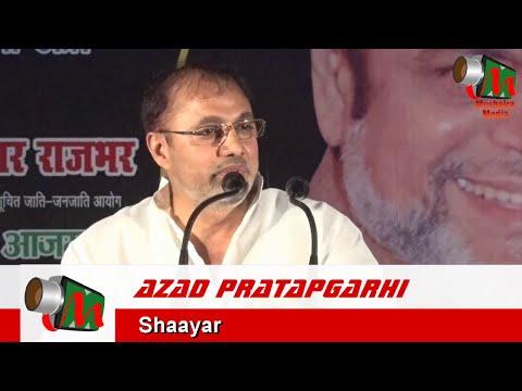 Azad Pratapgarhi, Raniganj Pratapgarh Mushaira, 16/04/2016, Con. SHAKEEL BHATTI, Mushaira Media