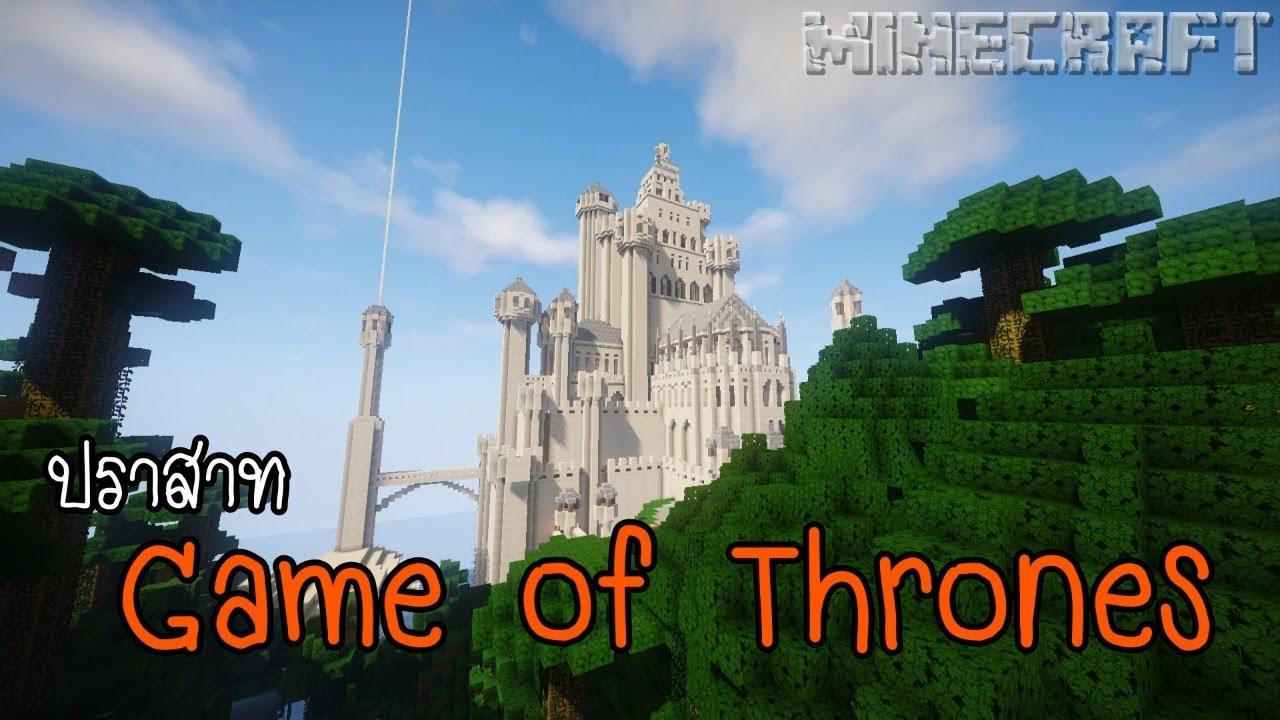ปราสาท Game Of Thrones ใน Minecraft