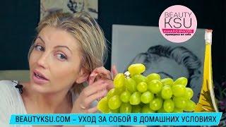 Маска для питания волос на ночь (масло виноградных косточек)