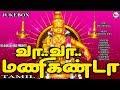 வா வா மணிகண்டா   அய்யப்ப பக்தி பாடல்கள்   Vaa Vaa Manikanda   Ayyappa Devotional Songs Tamil