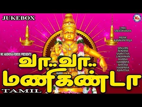 வா-வா-மணிகண்டா-|-அய்யப்ப-பக்தி-பாடல்கள்-|-vaa-vaa-manikanda-|-ayyappa-devotional-songs-tamil