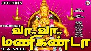 வா வா மணிகண்டா | அய்யப்ப பக்தி பாடல்கள் | Vaa Vaa Manikanda | Ayyappa Devotional Songs Tamil