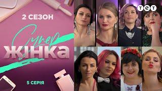суперЖінка 2 сезон 5 выпуск