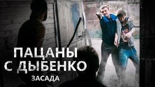 Пацаны с Дыбенко – Засада