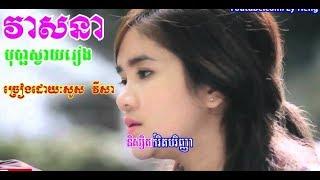 Video វាសនាបុប្ផាស្វាយរៀង | សួស វីហ្សា | Veasna Bopha Svay Reang | Sous visa Ly Heng download MP3, 3GP, MP4, WEBM, AVI, FLV Agustus 2018