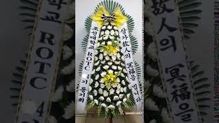 080-673-8020현석플라워.광주금호장례식장꽃배달.…