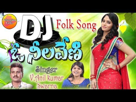 O Nelaveni Okkatannadhi Dj Song | Teenmar Dj Songs | Telangana Folk Dj Songs | Telugu Dj Songs