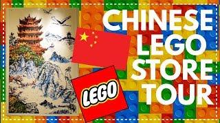 Lego Store in China - Horizon - Tiandi, Wuhan Feat. Yellow Crane Tower (黄鹤楼) Mural.