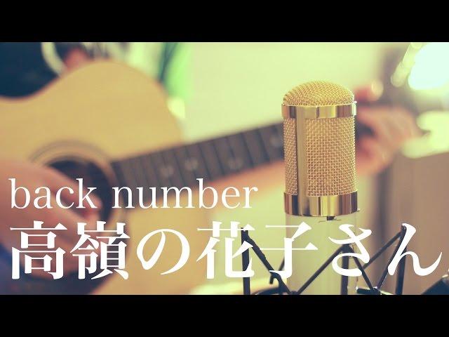 高嶺の花子さん / back number (cover)