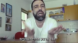 דניאל כהן - החופשה שהשתבשה